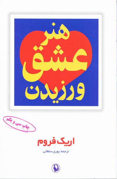 هنر عشق ورزیدن اثر اریک فروم انتشارات مروارید