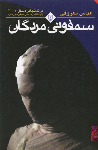 سمفونی مردگان اثر عباس معروفی از انتشارات ققنوس