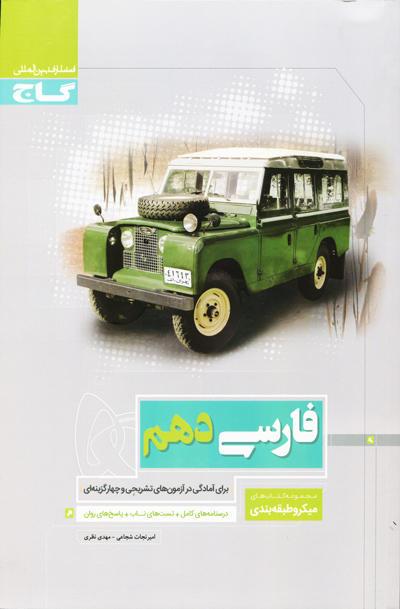 میکرو طبقه بندی فارسی دهم انتشارات گاج