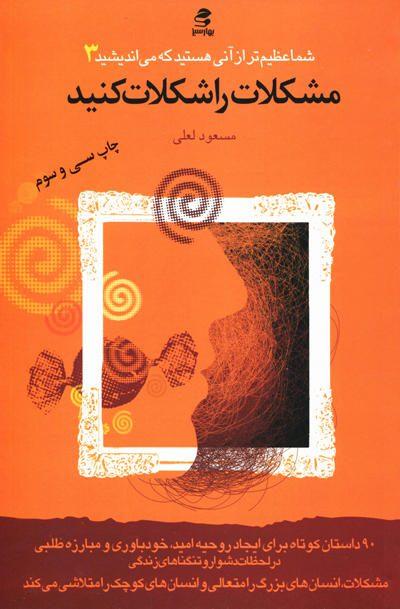 مشکلات را شکلات کنید اثر مسعود لعلی