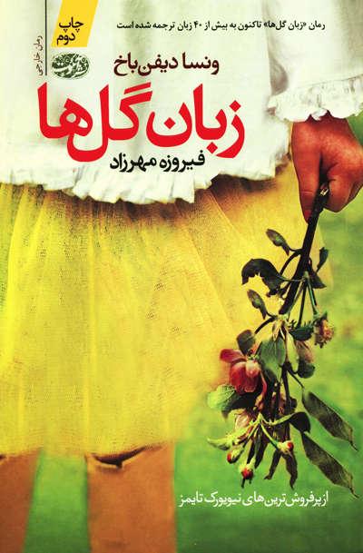 زبان گل ها اثر ونسا دیفن باخ نشر آموت