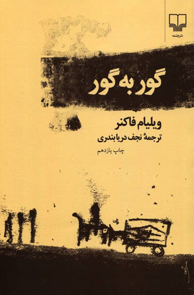 گور به گور اثر ویلیام فاکنر