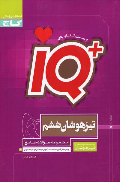 IQ تیزهوشان ششم از انتشارات گاج