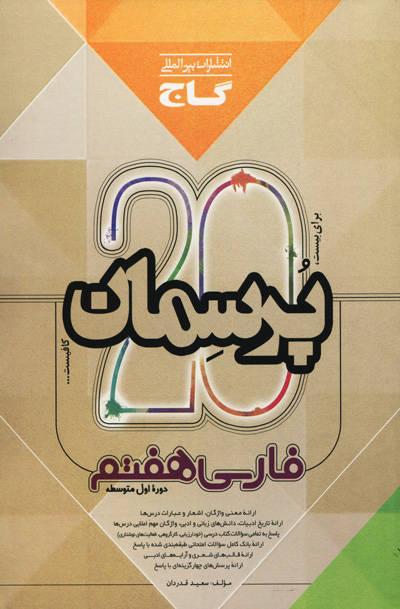 پرسمان فارسی هفتم از انتشارات گاج