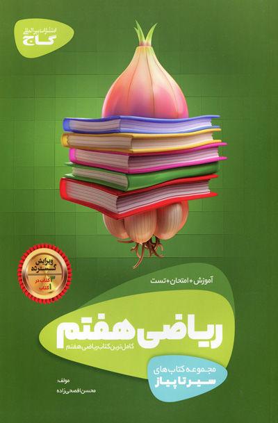 سیر تا پیاز ریاضی هفتم انتشارات گاج