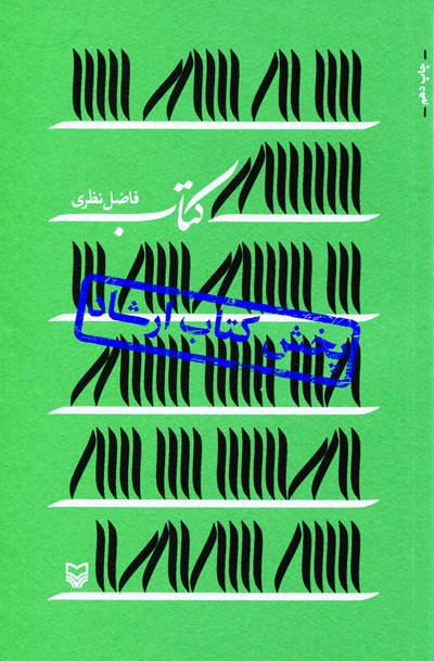 کتاب اثر فاضل نظری