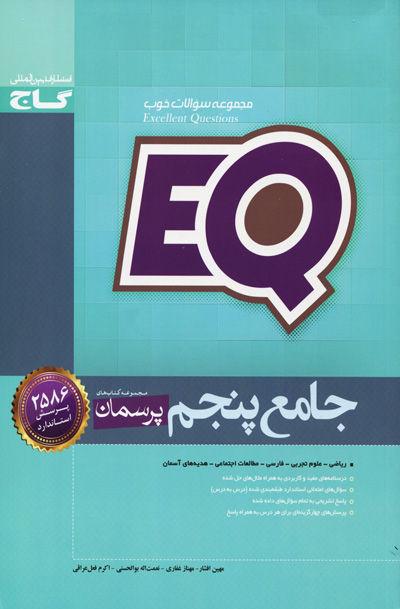EQ جامع پنجم پرسمان از انتشارات گاج