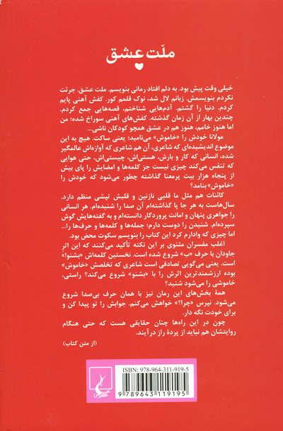 ملّت عشق اثر الیف شافاک-بهترین کتاب سال 95