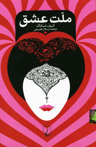 ملّت عشق اثر الیف شافاک