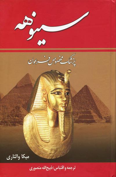 Image result for کتاب سینوهه پزشک فرعون از میکا والتاری