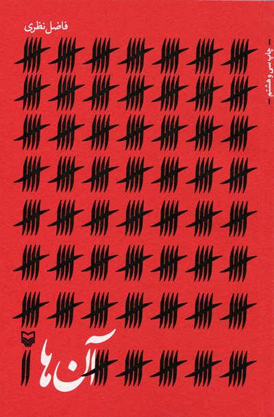 آن ها اثر فاضل نظری از انتشارات سوره مهر