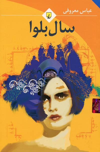 سال بلوا اثر عباس معروفی انتشارات ققنوس