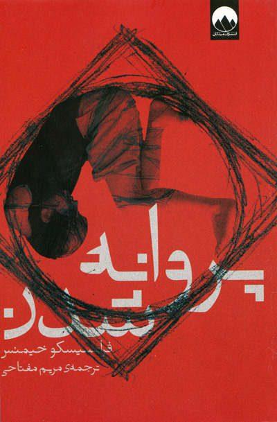 پروانه شدن اثر فرانسیسکو خیمنس