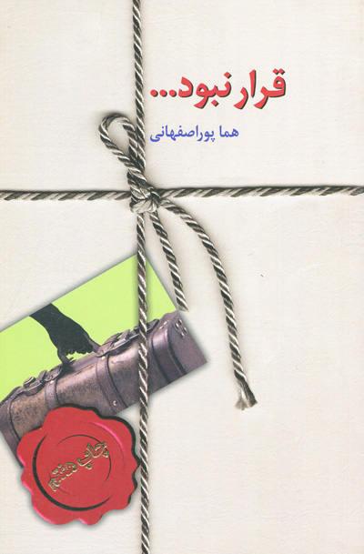 کتاب قرار نبود اثر هما پور اصفهانی