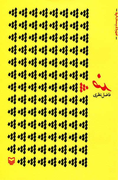 ضد اثر فاضل نظری انتشارات سوره مهر