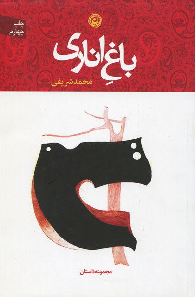 باغ اناری اثر محمد شریفی از نشر نون