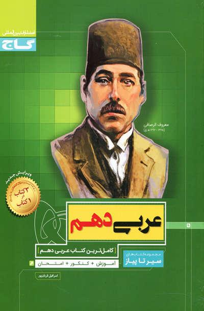 کتاب سیر تا پیاز عربی دهم انتشارات گاج