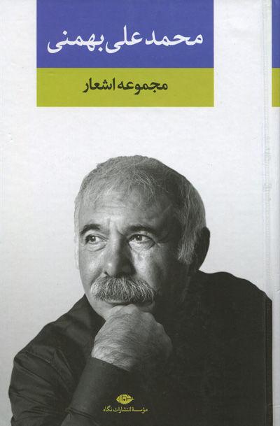 مجموعه اشعار محمد علی بهمنی
