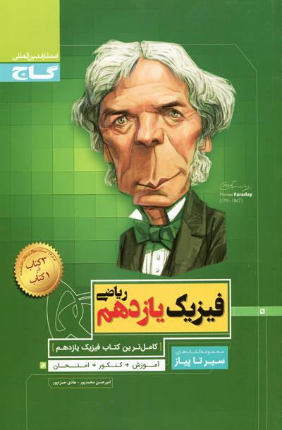 کتاب سیر تا پیاز فیزیک یازدهم رشته ریاضی انتشارات گاج