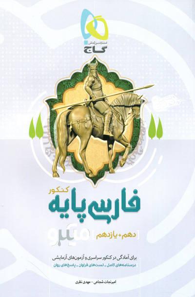 فارسی پایه کنکور انتشارات گاج