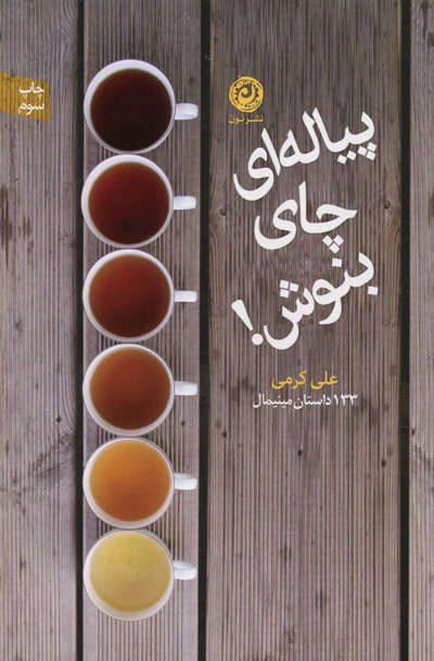 کتاب پیاله ای چای بنوش! اثر علی کرمی
