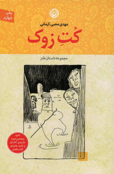 کتاب کت زوک اثر مهدی محبی کرمانی از نشر نون