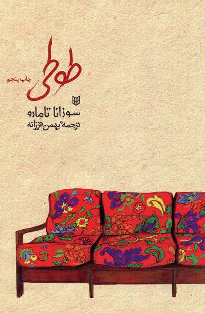 کتاب طوطی اثر سوزانا تامارو