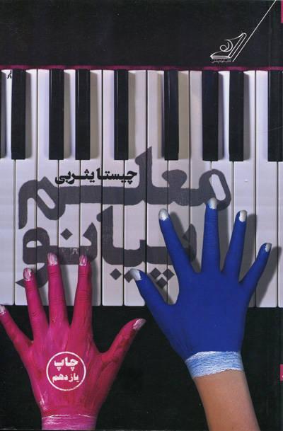 کتاب معلم پیانو اثر چیستا یثربی از انتشارات کوله پشتی