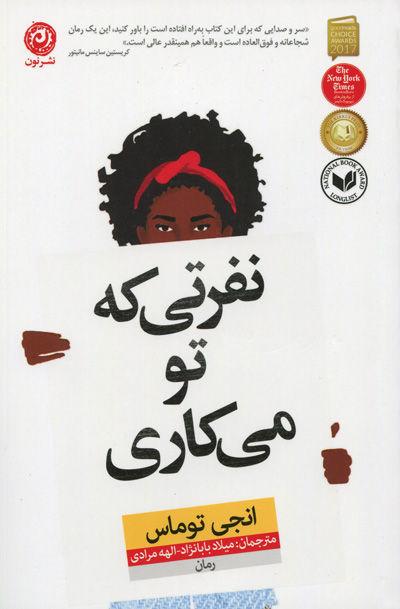 کتاب نفرتی که تو می کاری اثر انجی توماس از نشر نون