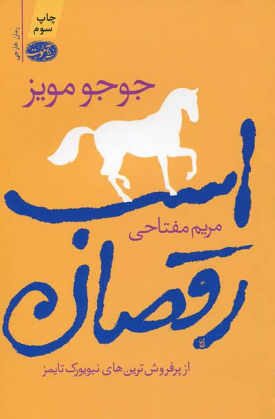 کتاب اسب رقصان اثر جوجو مویز از نشر آموت