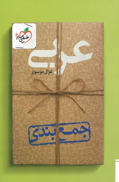 عربی جمع بندی از غزال موسوی انتشارات خیلی سبز