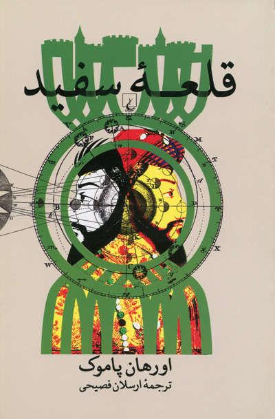 کتاب قلعه سفید اثر اورهان پاموک از انتشارات ققنوس