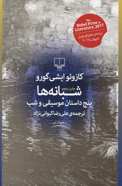 کتاب شبانه ها اثر کازوئو ایشی گورو از نشر چشمه