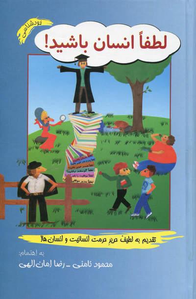 کتاب لطفا انسان باشید! اثر محمود نامنی