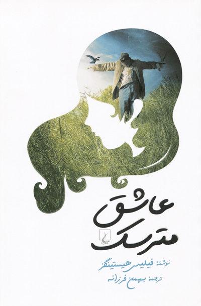 کتاب عاشق مترسک اثر فیلیس هیستینگز