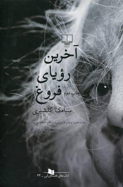 کتاب آخرین رویای فروغ اثر سیامک گلشیری از نشر چشمه