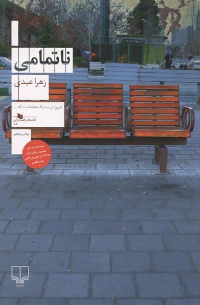 کتاب ناتمامی اثر زهرا عبدی از نشر چشمه