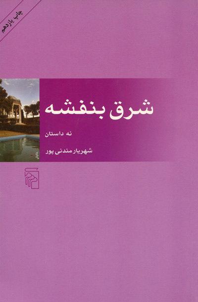 کتاب شرق بنفشه اثر شهریار مندنی پور
