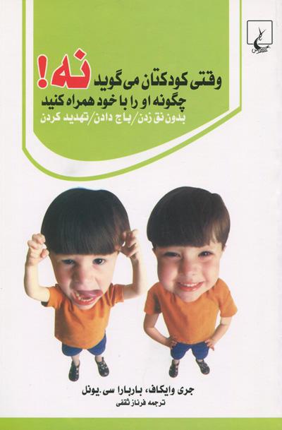 کتاب وقتی کودکتان می گوید نه!