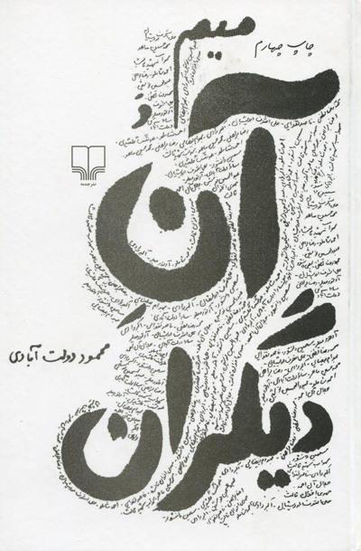 کتاب میم آن دیگری اثر محمود دولت آبادی
