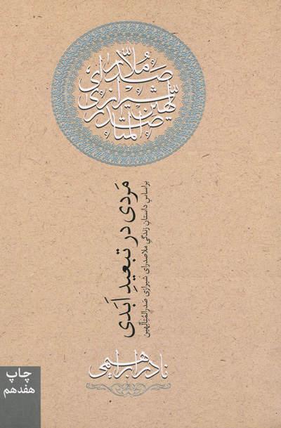 کتاب مردی در تبعید ابدی اثر نادر ابراهیمی