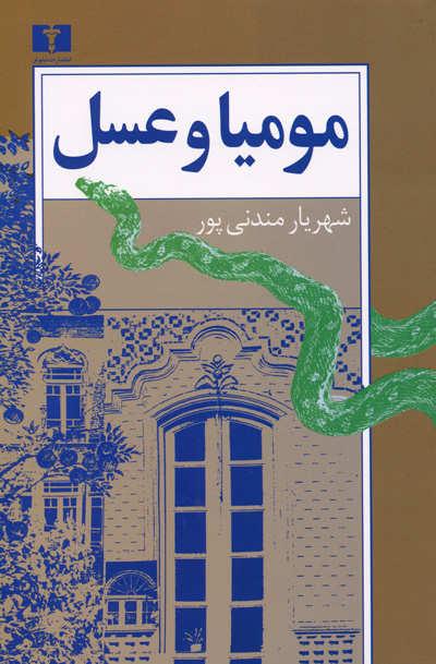 کتاب مومیا و عسل اثر شهریار مندنی پور