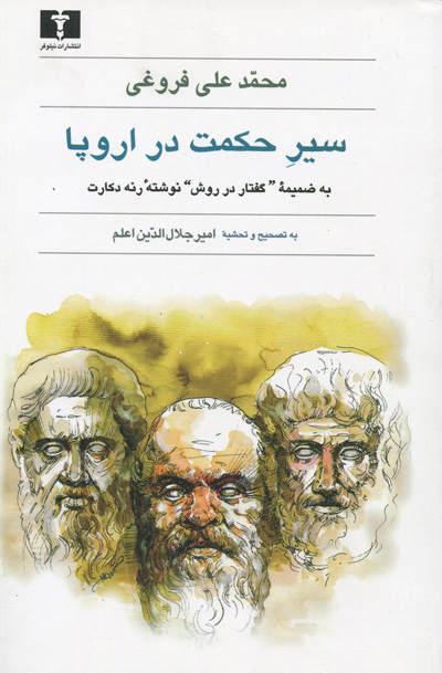 کتاب سیر حکمت در اروپا اثر محمد علی فروغی