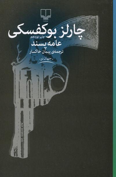 کتاب عامه پسند اثر چارلز بوکفسکی ترجمه پیمان خاکسار