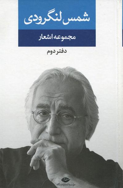 کتاب مجموعه اشعار شمس لنگرودی