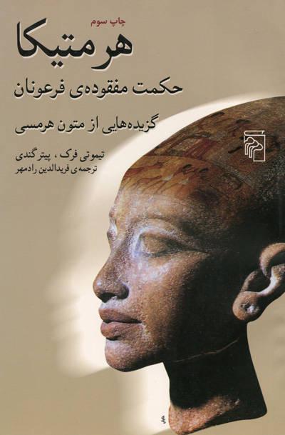 کتاب هرمتیکا حکمت مفقوده فرعونان