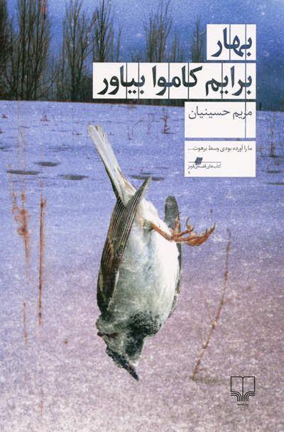 کتاب بهار برایم کاموا بیاور اثر مریم حسینیان