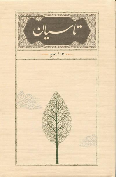کتاب تاسیان اثر ه.ا.سایه از نشر کارنامه