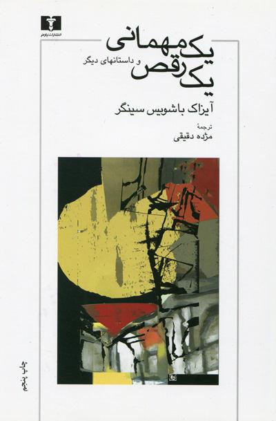 کتاب یک مهمانی یک رقص اثر آیزاک باشویس سینگر