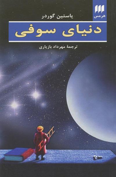 کتاب دنیای سوفی با ترجمه مهرداد بازیاری